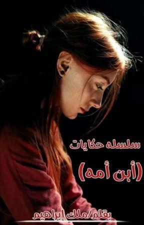 ابن امه by malakibrahim1111