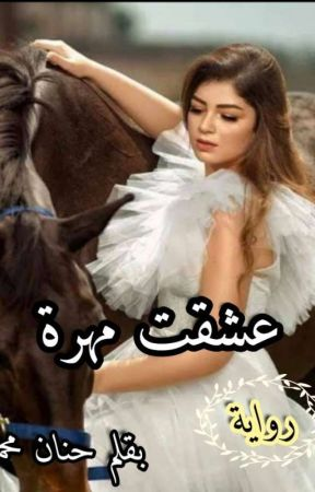 عشقت مهرة by Hanan406
