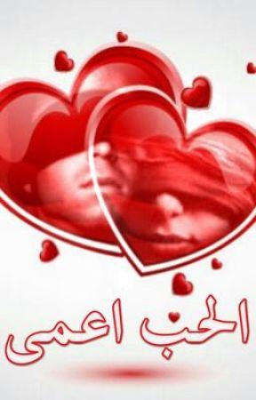 الحب أعمى  by al_fuad1981