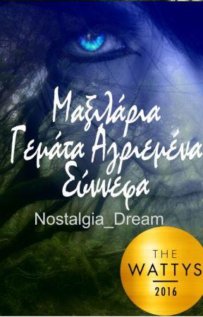 Μαξιλάρια γεμάτα αγριεμένα σύννεφα-Βιβλίο 2ο(#Wattys2016-Winner) by Nostalgia_Dream