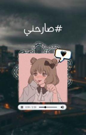صارحني ✧₊ by NORIIKU
