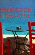 Καφενείον: Η θάλασσα από armodios