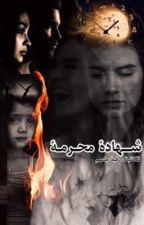 شهادة محرمة by roquaya_jassim