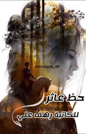 حظ عاثر  by akyta_98