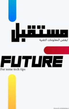 مُستَقبَل    Future  by Abdulghani_K