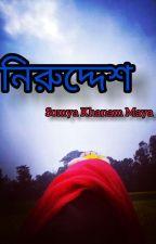 নিরুদ্দেশ द्वारा somya_khanam_maya