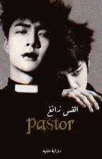 رواية القس زانغ | Pastor Zhang  by svanuu