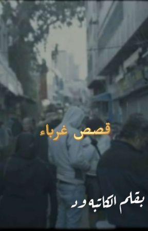 غرباء اخبروني قصصهم by yoyo--308