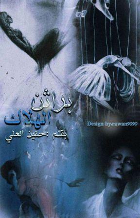 براثن الهلاك  by haneenali422