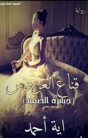قناع العروس ﴿جبابرة الصعيد﴾ by Kstr1122Kstr11229th