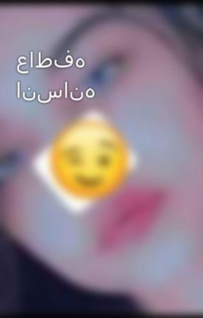 عاطفه انسانه  by user21255290