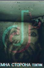 Темна Сторона TikTok від goldgirl5585