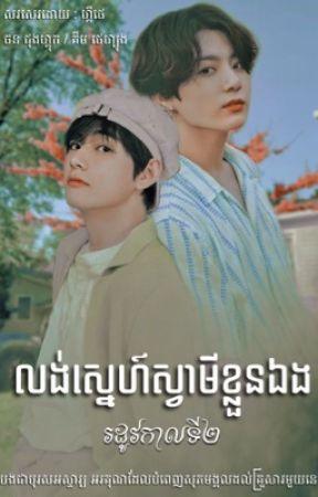 លង់ស្នេហ៍ស្វាមីខ្លួនឯង (season2) by gitae060999