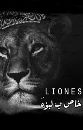 For a lioness | خاص بـ لَـبِـؤَهَ  by Labua18