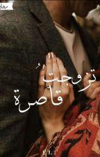 تزوجت قاصرة ❤️  by Eli__4r6