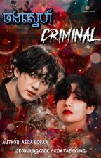 ចងស្នេហ៍ Criminal  by AERAROSAA_TK