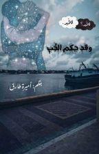 و قد حكم الحب  by AmiraTarek684