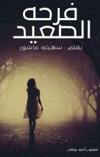 فرحة الصعيد by SohailaAshor22