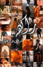 راکھ (Part1) द्वारा azwaeman_novelist