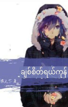 ချစ်စိတ်ရယ်ကုန်{မြန်မာဘာသာပြန်} by PhyoMina