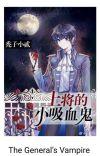 The General's Vampire Omega cover