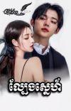 ល្បែងស្នេហ៍(ចប់) cover
