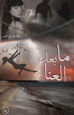 ما بعد العناء  by NOOR_HANa