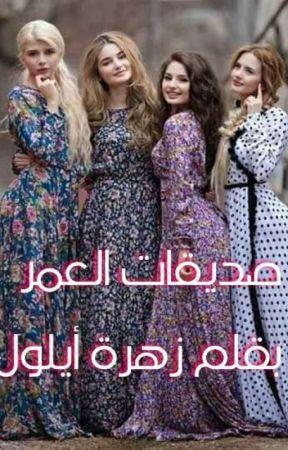 صديقات العمر  by 789Zahra