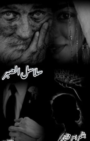 سلاسل الصبر  by donia_mos