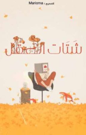 شَتَاتُ العَقْل by anesa_ghaima_25