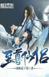 [BL] Book II : 重生之至尊仙侣 Rebirth Supreme Celestial Being cover