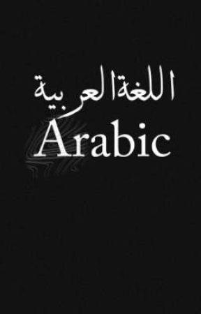 اللغة العربية by Fahad_AJ