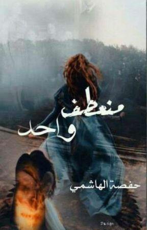 منعطف ٌ واحد by HafsaHafsa710