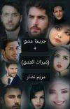 جريمة عشق 4 (ميراث العشق) cover