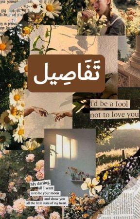 تَفـٰاصيّل  by SAFA__88
