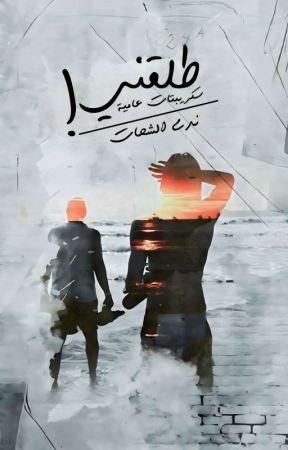 عش الزوجية // سكريبتات عامية. by aphrodite-x