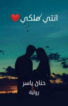 انتي ملكي❤️ by HananYasser5