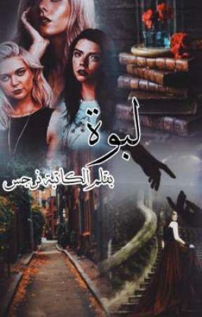 لبوة  by noorjojp78