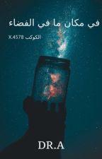 في مكان ما في الفضاء by AltiebAli