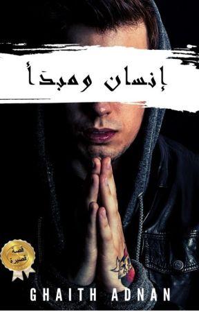 انسان ومبدأ by Ghaith-Adnan