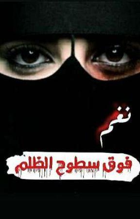(نغم...فوق سطوح الظلم) by raheel997