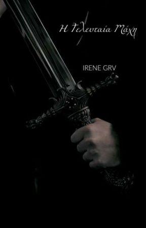 Η Τελευταία Μάχη (2ο ΒιΒλιο της Επίλεκτης) #Μεταφυσικο2021 by IreneGrv
