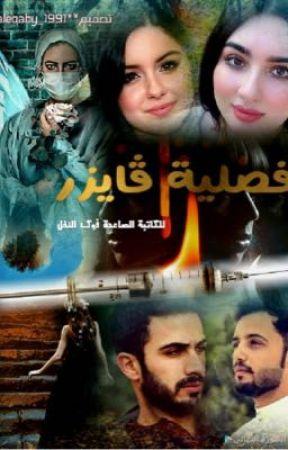 #فصلية_ڤايزر  by zeanab_almusawi