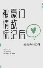 အချစ်ပြိုင်ဘက်နှင့်အချစ်အိမ်လေးတည်ဆောက်ခြင်း [ဘာသာပြန်] by ZuriLeora