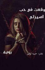 وقعت في حب اسيرتي♥ by HabibaMohamed758