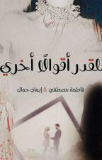 للقدر أقوالًا أخرى ✅ by FatmaMustafa_1