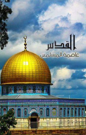القدس عاصمة المسلمين by Gehad-17