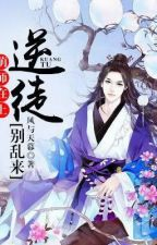 The Distinguished Cute Master 萌师在上:逆徒别乱来 by duckyviolin