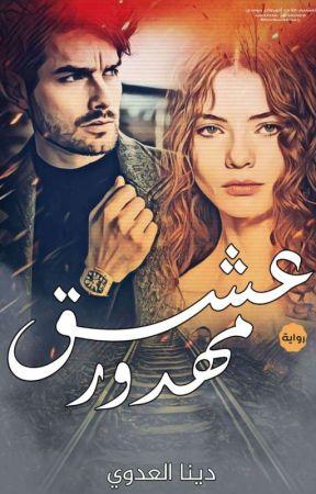 عشق مهدور  by dina_aladwy