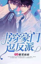 Reborn Into A Wealthy Family To Tease The Villain 书穿豪门逗反派 by djunstar